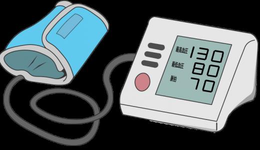 高血圧の降圧目標が変わりました